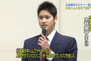 大谷翔平の入団表明会見