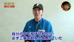 日本ハムの宮西投手