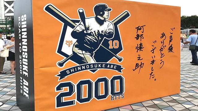 プロ 野球 2000 本 安打
