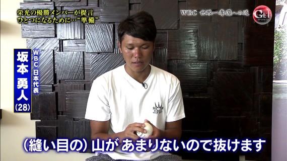 WBC球について語る坂本勇人