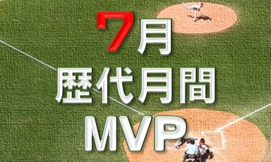 7月度の歴代月間MVP受賞者の成績一覧