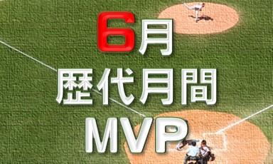 6月度の歴代月間MVP受賞者の成績一覧