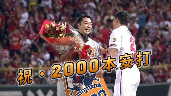 2000本安打を達成した阿部慎之助と花束を贈呈する新井貴浩