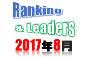 日本プロ野球2017年8月のまとめ