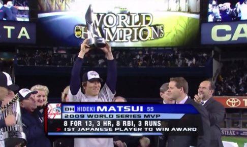 ワールドシリーズMVPを獲得した松井秀喜