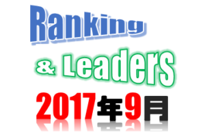 日本プロ野球2017年9・10月のまとめ