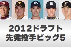 2012年のドラフト1位投手5人(則本、菅野、小川、藤浪、大谷)