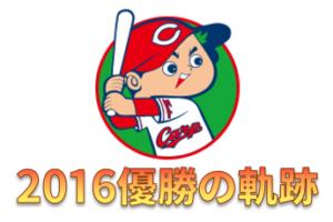 2016広島東洋カープ優勝の軌跡!143試合のターニングポイントに迫る