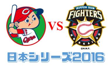 2016年日本シリーズ広島東洋カープ対北海道日本ハムファイターズ