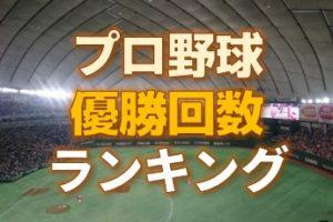 プロ野球の日本一&優勝回数ランキング