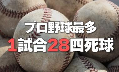 1試合28四死球のプロ野球新記録