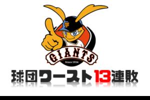 読売ジャイアンツ球団ワーストの13連敗