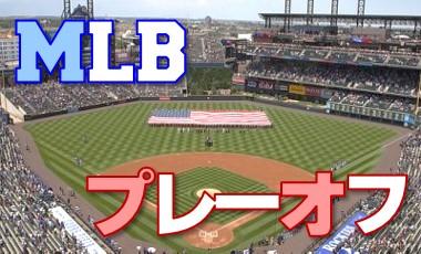 【MLB】メジャーリーグのプレーオフやワイルドカードの仕組みとは?