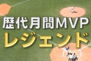 歴代月間MVP受賞者のうち特に凄い成績を残した選手