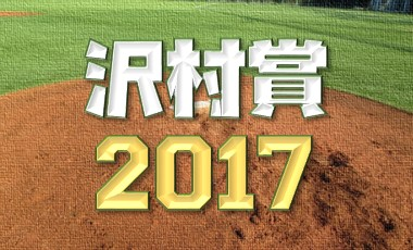 2017年度沢村賞の結果と候補選手の成績一覧