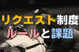 プロ野球のリクエスト制度のルールと課題