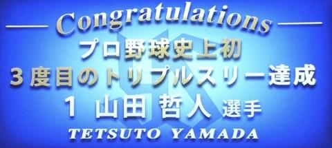 3度目のトリプルスリーを達成した山田哲人