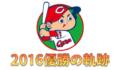 【野球】25年ぶり広島東洋カープ優勝の軌跡!全143試合のターニングポイントに迫る