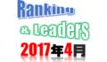 【プロ野球】2017年4月度まとめ(順位・選手成績・記録)