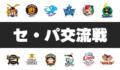 【セ・パ交流戦】12球団の通算成績まとめ(勝敗・順位・勝率)