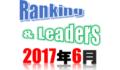 【プロ野球】2017年6月度まとめ(順位、選手成績、記録)