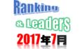 【プロ野球】2017年7月度まとめ(順位、選手成績、記録)