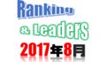 【プロ野球】2017年8月度まとめ(順位、選手成績、記録)